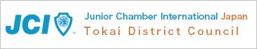 公益社団法人 日本青年会議所 東海地区協議会
